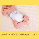 赤ちゃんのおむつ替えで家事が 遮られてしまう件
