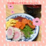 〇〇抜きなのに人参が甘くて美味しい!!