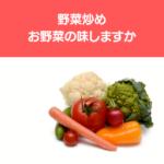 その野菜炒め、お野菜の味していますか?