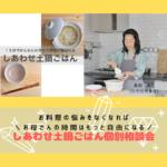 【ebook特典】お料理の悩みが無くなれば、お母さんの時間はもっと自由になる個別相談会