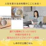 【本日13時募集】オンライン授業 「誰でも簡単にたった15分で料理が完成する 魔法の3ステップ」